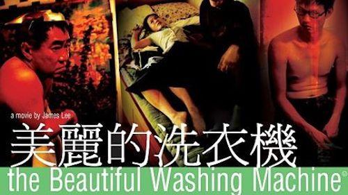the Beautiful Washing Machine (Poster-Hor)