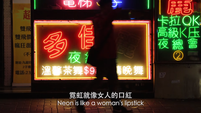HK Neon Lights Christopher Doyle Still 3