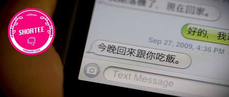 "A clip from the short film with text message reading ""I'll be back for dinner with you."""